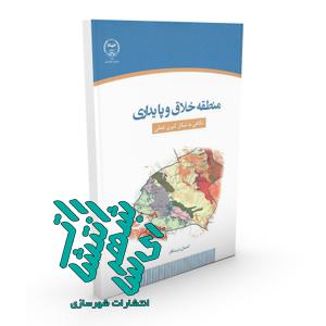 کتاب منطقه خلاق و پایداری (نگاهی به شکل گیری عملی)
