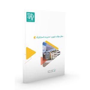 کتاب منظر موقت شهری: مدیریت استراتژیک