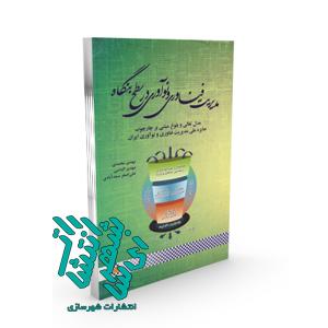 کتاب مدیریت فناوری و نو آوری در سطح بنگاه