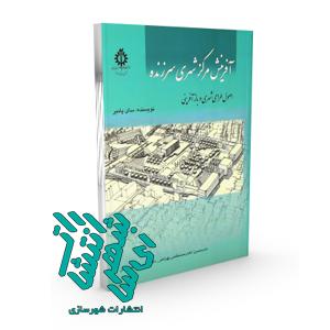 کتاب آفرینش مرکزشهری سرزنده (اصول طراحی شهری و بازآفرینی)