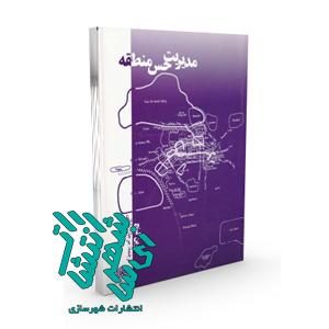 کتاب مدیریت حس منطقه