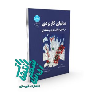کتاب مدلهای کاربردی در تحلیل مسایل شهری و منطقه ای
