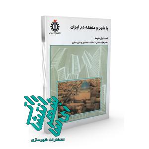 کتاب با شهر و منطقه در ایران