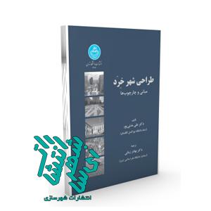 کتاب طراحی شهر خِرَد
