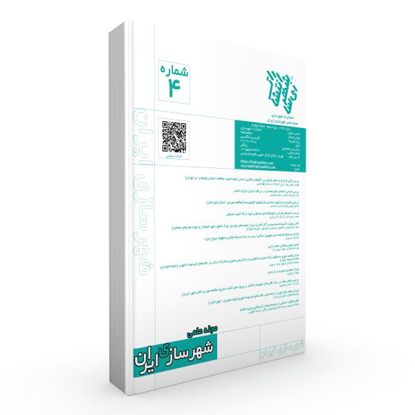 مجله علمی شهرسازی ایران-شماره 4