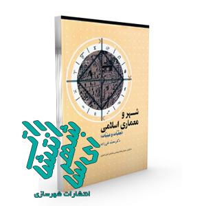 کتاب شهر و معماری اسلامی (تجلّیّات و عینیّات)