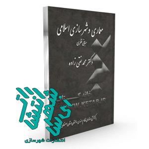 کتاب معماری و شهرسازی اسلامی (مبانی نظری)