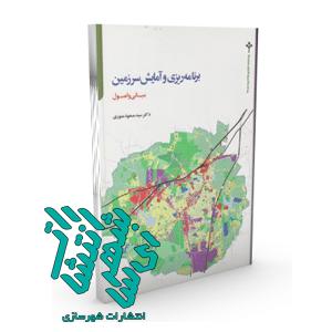 کتاب برنامه ریزی و آمایش سرزمین (مبانی و اصول)