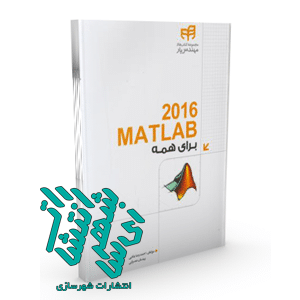 کتاب متلب برای همه (MATLAB 2016)
