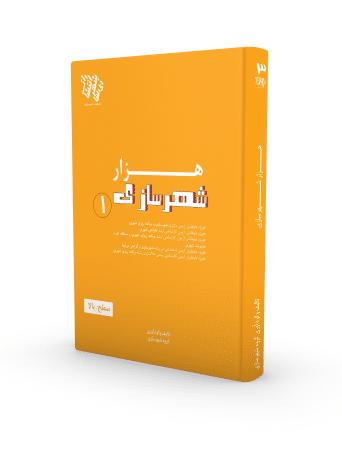 کتاب هزار شهرسازی