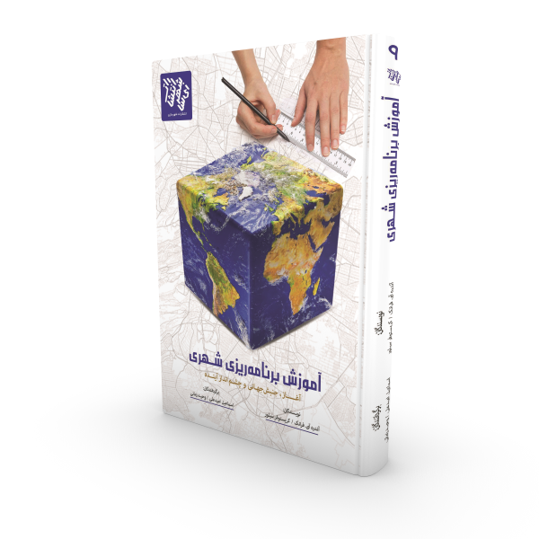کتاب آموزش برنامه ریزی شهری