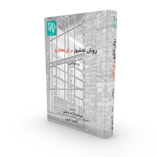 کتاب روش تحقیق برای معماری