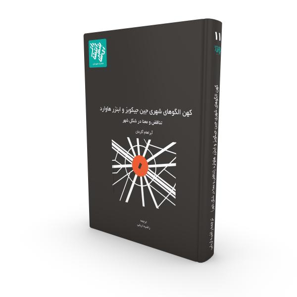 کتاب کهن الگوهای شهری جین جیکوبز و ابنزر هاوارد: تناقض و معنا در شکل شهر