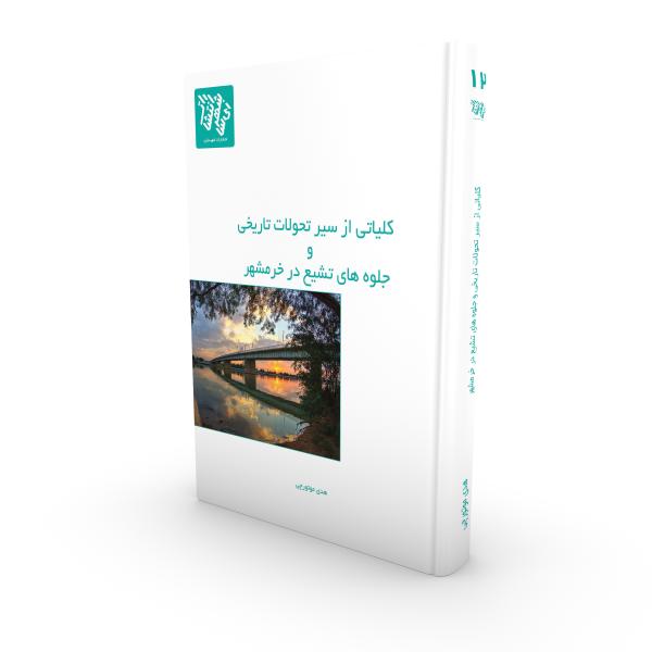 کتاب کلیاتی از سیر تحولات تاریخی و جلوه های تشیع در خرمشهر