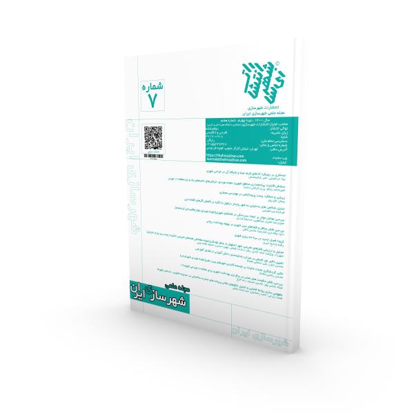 مجله علمی شهرسازی ایران-شماره 7