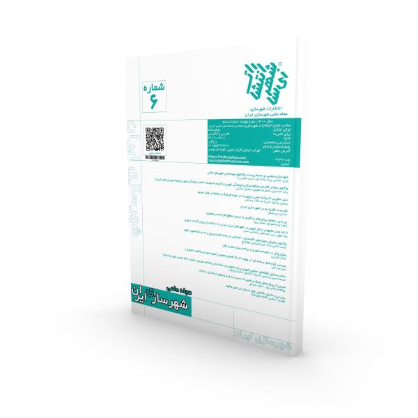 مجله علمی شهرسازی ایران-شماره 6